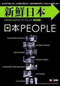 新鮮日本 [中日文版] 2014/02/05 [第135期] [有聲書]:日本PEOPLE