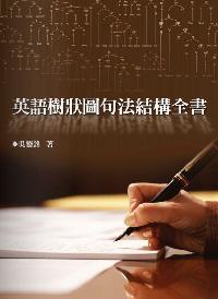 英語樹狀圖句法結構全書