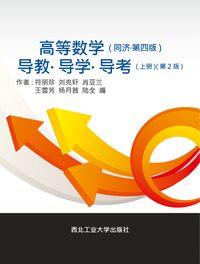 高等數學(同濟.第四版)導教.導學.導考. 上冊