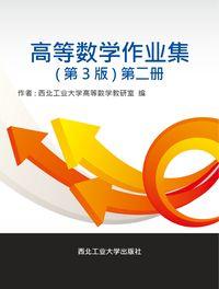 高等數學作業集. 第二冊