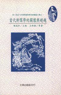 當代新儒學的關懷與超越