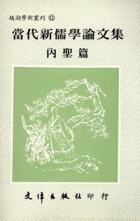 當代新儒學論文集. [內聖篇]
