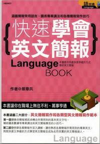 快速學會英文簡報