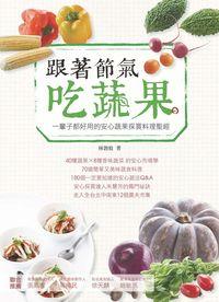 跟著節氣吃蔬果:一輩子都好用的安心蔬食採買料理聖經