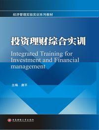 投資理財綜合實訓