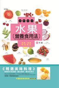 水果營養食用法:營養.健康由我做主