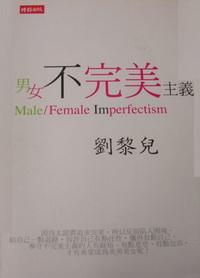 男女不完美主義