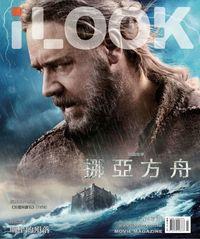 iLOOK 電影雜誌 [2014年3月]:挪亞方舟