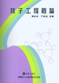 核子工程概論