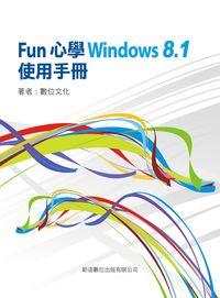 Fun心學Windows 8.1使用手冊