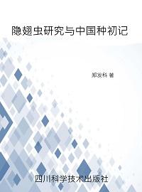 隱翅蟲研究與中國種初記