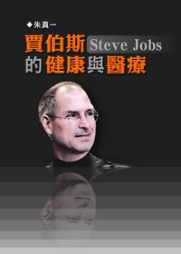 賈伯斯(Steve Jobs)的健康與醫療