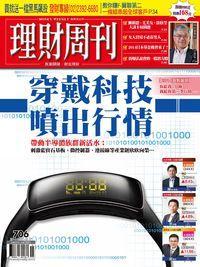 理財周刊 2014/03/07 [第706期]:穿戴科技 噴出行情