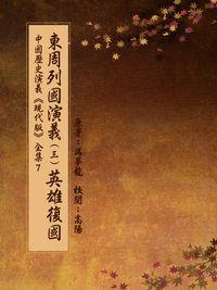 中國歷史演義《現代版》全集. 7, 東周列國演義. 三, 英雄復國