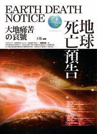 地球死亡預告:大地痛苦的哀號