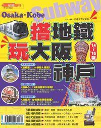 搭地鐵玩大阪神戶. '14-'15版