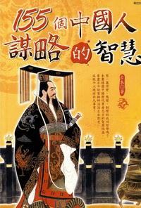 155個中國人謀略的智慧