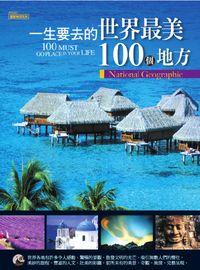 一生要去的世界最美100個地方
