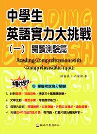 中學生英語實力大挑戰. 一, 閱讀測驗篇