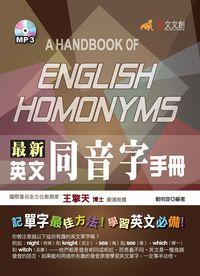 最新英文同音字手冊