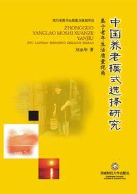 中國養老模式選擇研究:基於老年生活質量視角