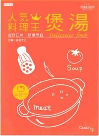 人氣料理王:煲湯