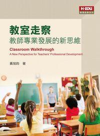 教室走察:教師專業發展的新思維