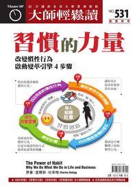 大師輕鬆讀 2014/03/19 [第531期] [有聲書]:習慣的力量