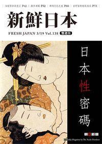 新鮮日本 [中日文版] 2014/03/19 [第138期] [有聲書]:日本性密碼