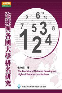 全球與各國大學排名研究