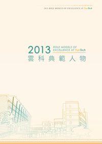 雲科典範人物. 2013