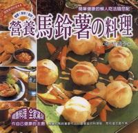 QQ馬鈴薯