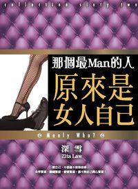 那個最Man的人, 原來是女人自己
