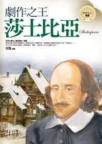 劇作之王:莎士比亞