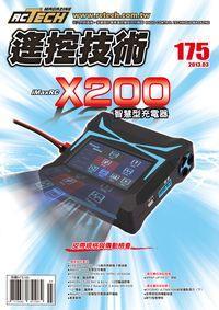 遙控技術 [第175期]:iMaxRC X200智慧型充電器