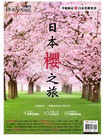 Bon Voyage一次旅行 [特刊]:日本櫻之旅