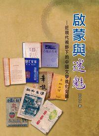 啟蒙與迷魅:近現代視野下的中國文學進化史觀