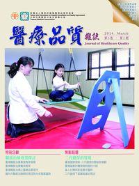 醫療品質雜誌 [第8卷‧第2期]:職能治療