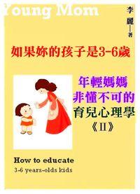 年輕媽媽非懂不可的育兒心理學. 2, 如果妳的孩子是3-6歲
