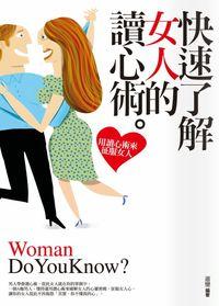 快速了解女人的讀心術:用讀心術來征服女人