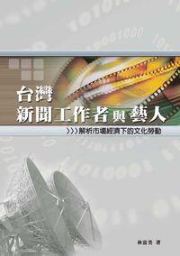 臺灣新聞工作者與藝人:解析市場經濟下的文化勞動