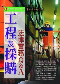 工程及採購法律實務Q&A