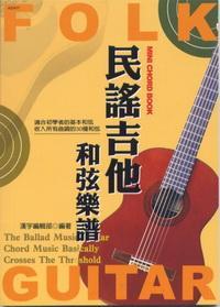 民謠吉他和弦樂譜