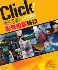Click!超完美影像後製秘技