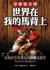 拿破崙全傳:世界在我的馬背上