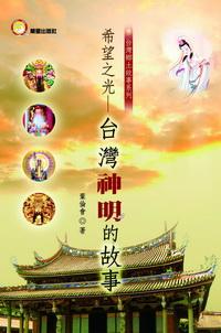 希望之光:臺灣神明的故事
