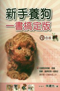 新手養狗:一書搞定版