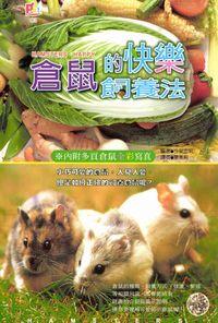 倉鼠的快樂飼養法