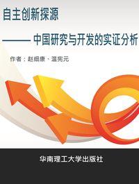 自主創新探源:中國研究與開發的實證分析