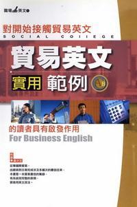 貿易英文實用範例:對開始接觸貿易英文的讀者具有啓發作用